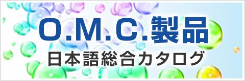 O.M.C.製品日本語総合カタログ